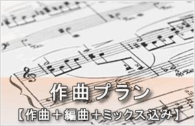 作曲プラン(作曲+編曲+ミックスダウン)