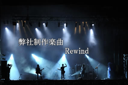 編曲依頼楽曲リワインド
