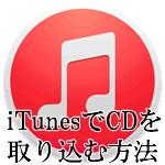 iTunesでCDを取り込む方法