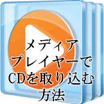 WMPでCDを取り込む方法