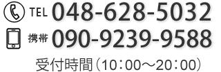 TEL048-628-5032 携帯090-9239-9588