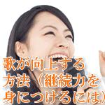 歌う日本人女性