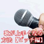 歌が上手くなる方法【ピッチ編】