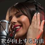 歌が向上する方法