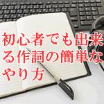 初心者でも出来る作詞の簡単なやり方