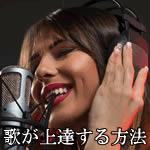 歌が上達する方法