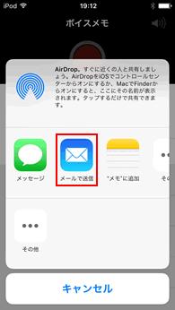 ボイスメモメールで送信