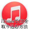 iTunesで初心者でも簡単にCDを取り込みできる方法